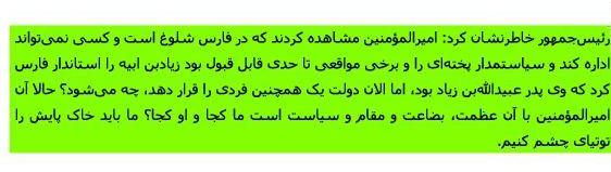 بخش سانسورشده اظهارات انتخاباتی روحانی