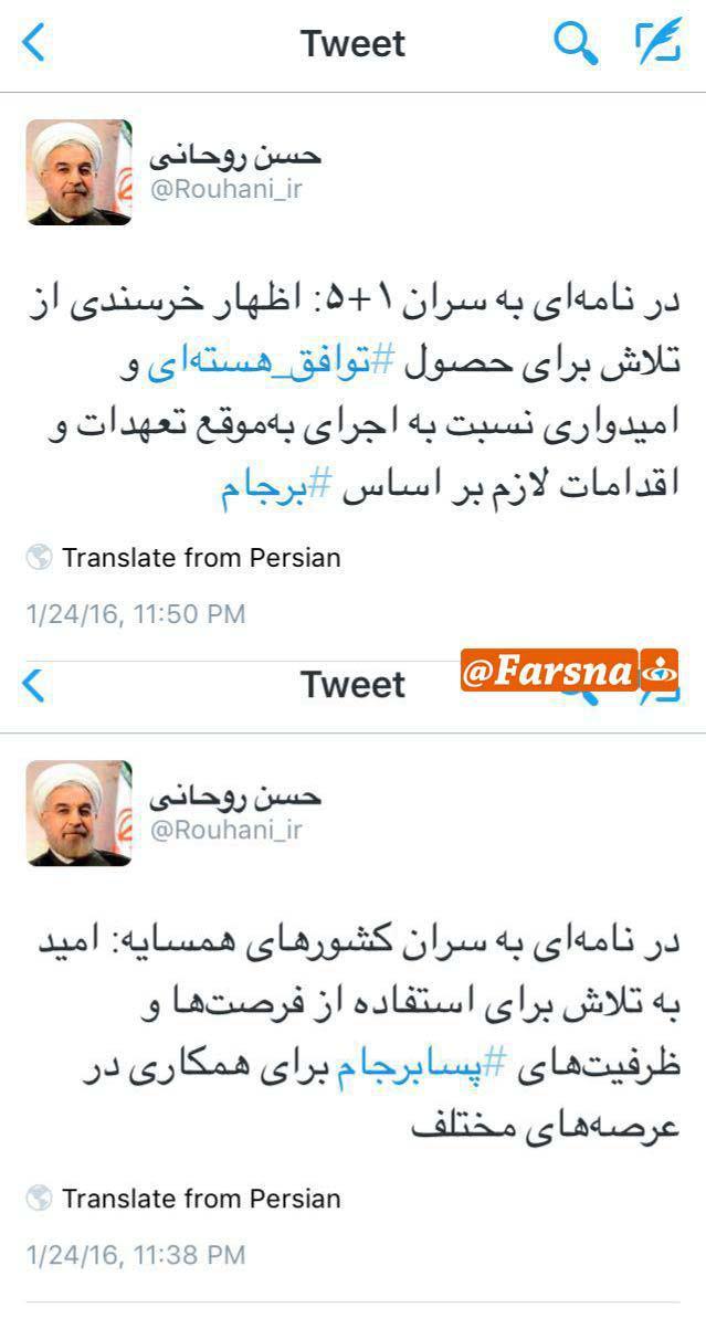 عکس/ 2توئیت برجامی روحانی پیش از سفر