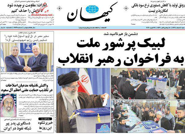 عکس/ تیتر کیهان پس از انتخابات