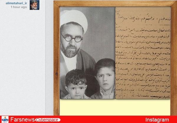 نامه شهید مطهری به علی مطهری+عکس