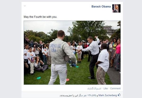 عکس/ اوباما در حال شمشیربازی!