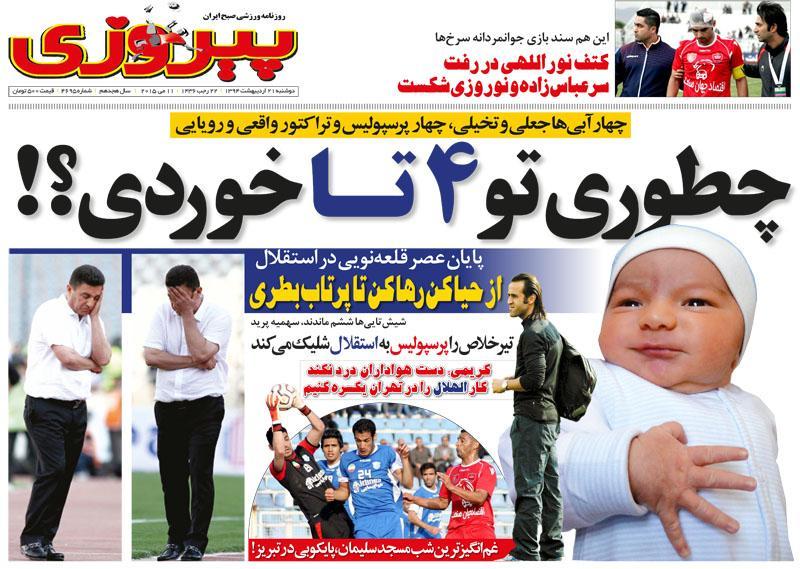 طرفداران پرسپولیس روزنامه پیروزی روزنامه پرسپولیس اخبار پرسپولیس