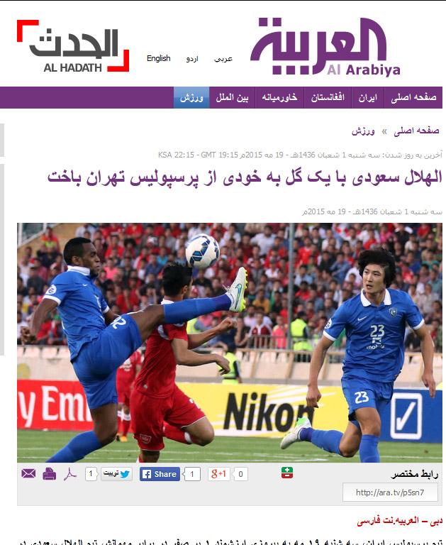 واکنش سایت سعودی به باخت الهلال +عکس