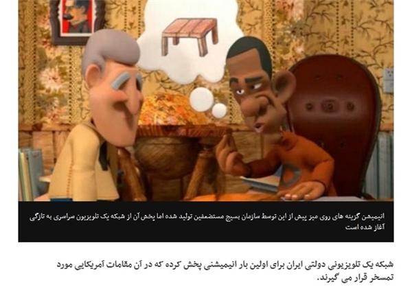 واکنش BBC به انیمیشن کری و ظریف +عکس و فیلم