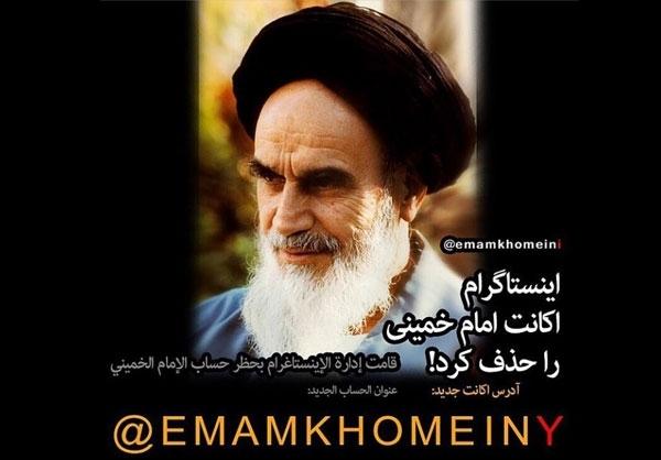 اینستاگرام اکانت امام را حذف کرد