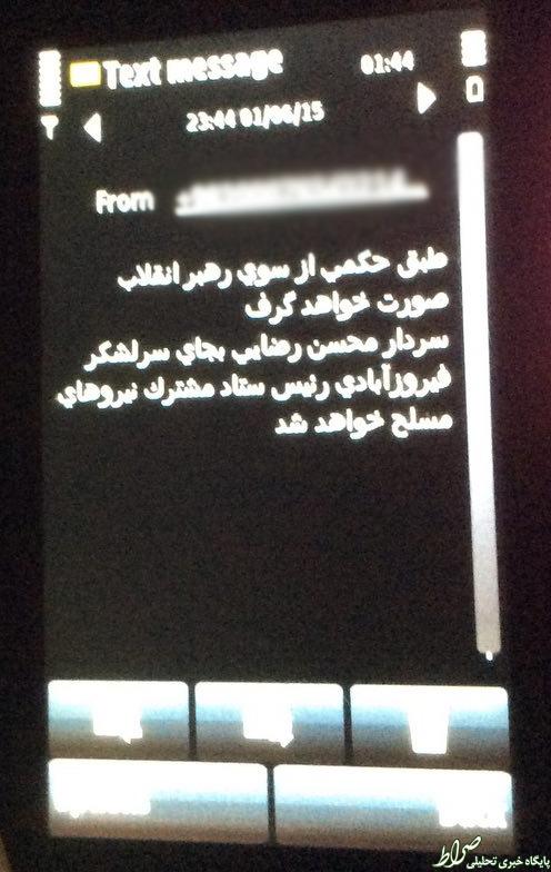 چه کسی پیامک مشکوک را منتشر کرد؟/ نقش محسن رضایی چیست؟