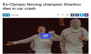 اسطوره شمشیر بازی کشته شد!+عکس