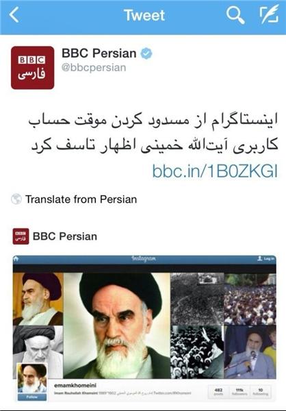 عذرخواهی اینستاگرام بابت حذف صفحه امام +عکس