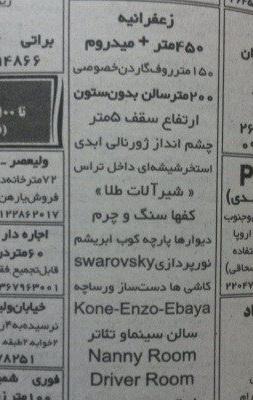 این خانه را چه کسی میخرد؟+متن آگهی