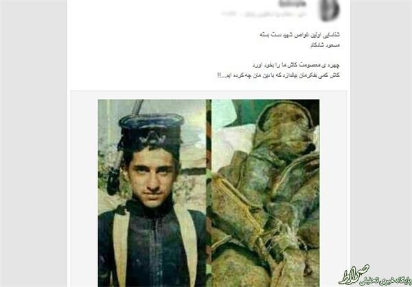 تصاویر جعلی از شهید