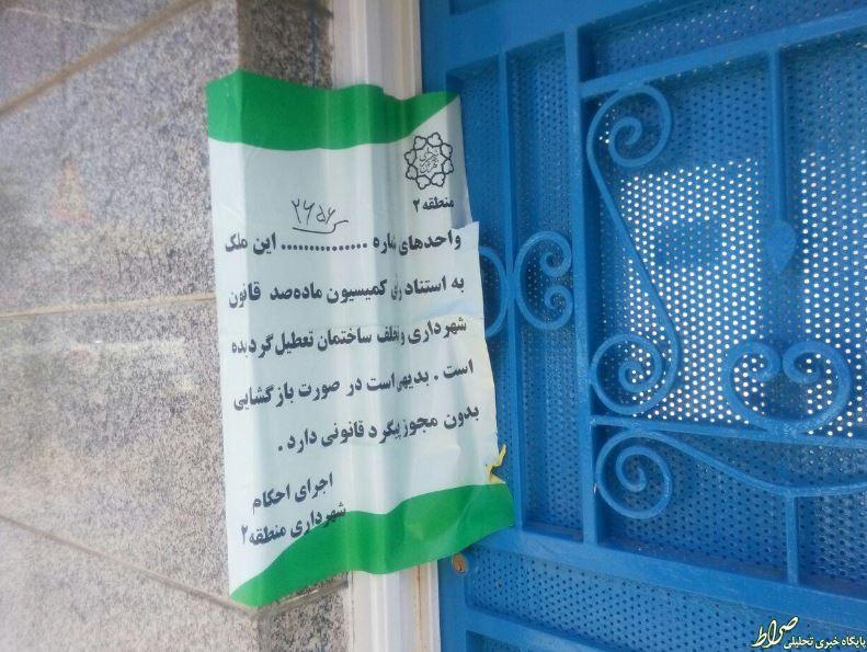 عکس/ فک پلمپ مشروط باشگاه استقلال