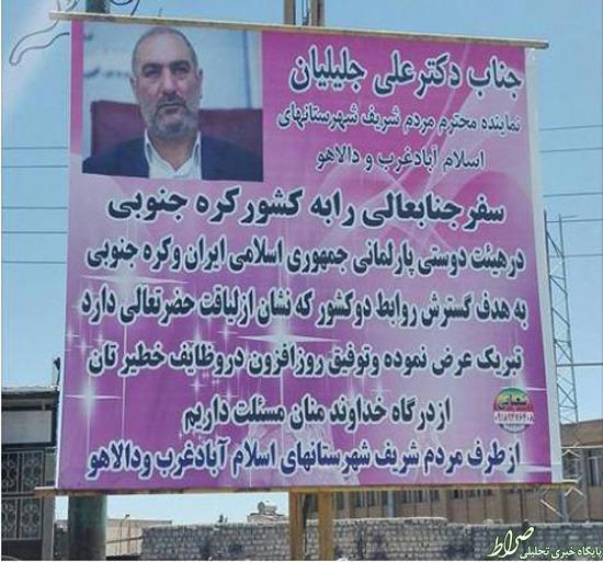 سفر خارجی نماینده مجلس تبریک دارد؟/ بنرهای عجیب در سال انتخابات +تصاویر
