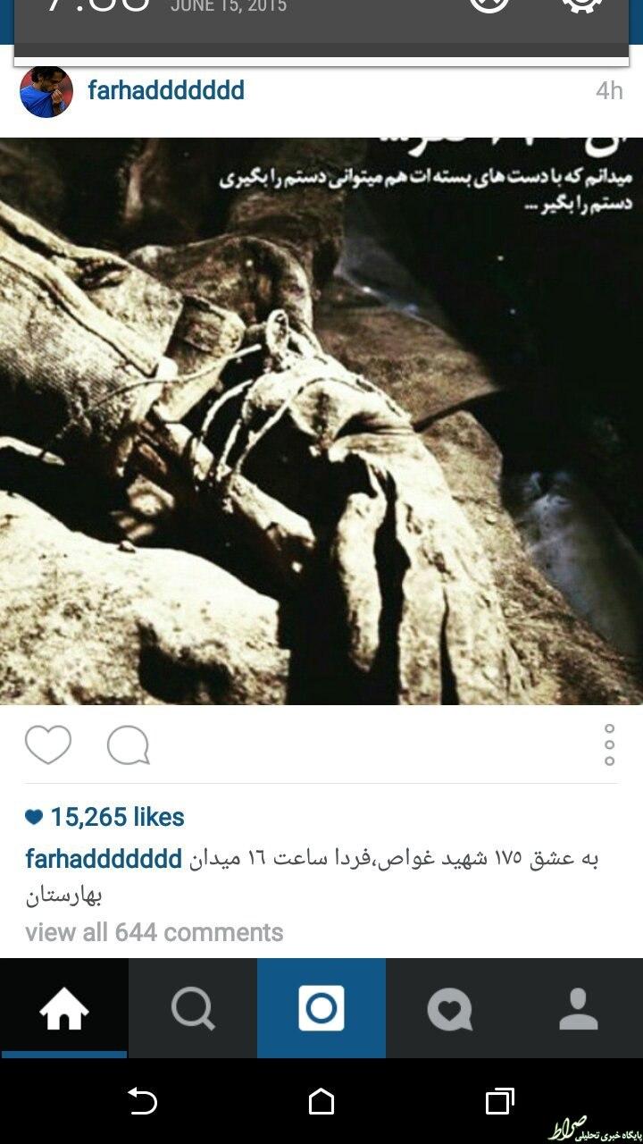 عکس/ پیام فرهاد مجیدی درباره شهدای غواص