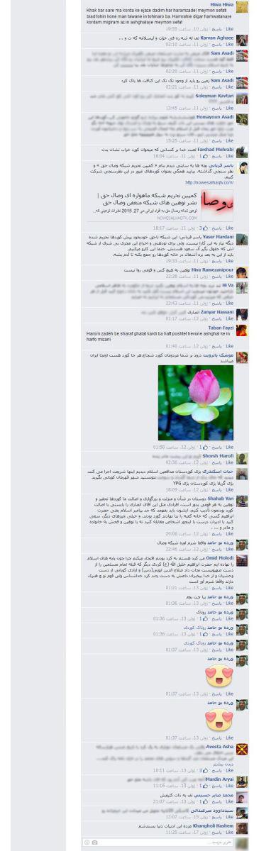 اهانت شبکه وهابی به ایرانیان +تصاویر