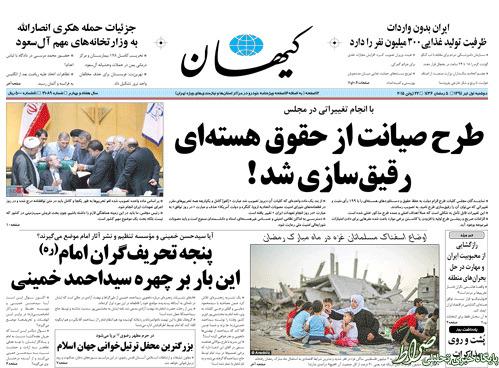 عکس/ کنایه کیهان به تغییرات طرح مجلس
