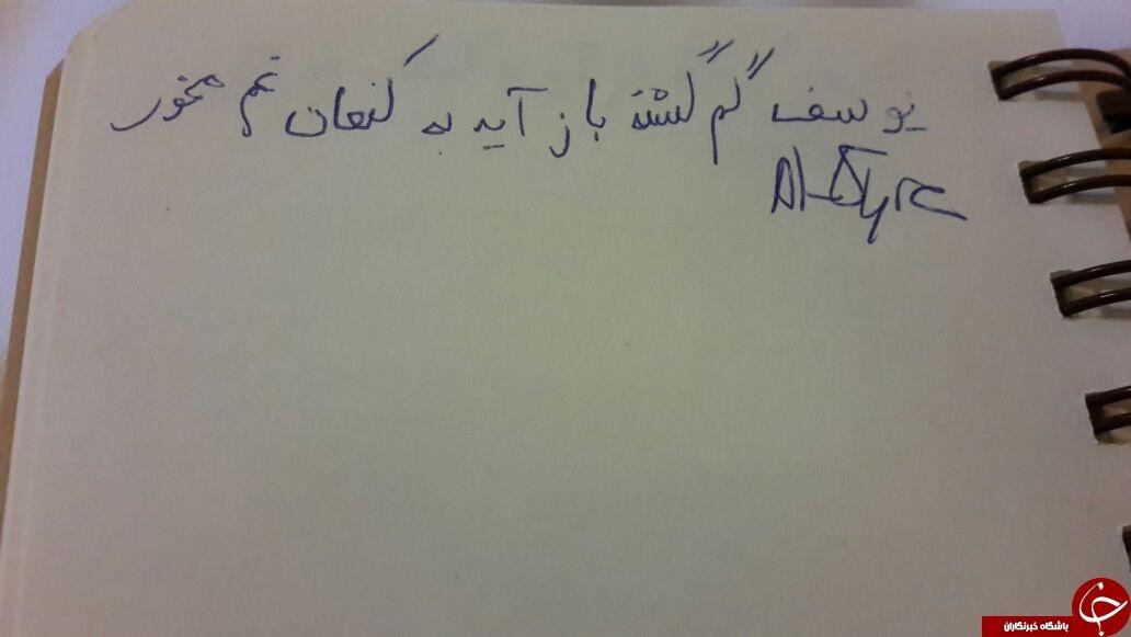 عکس/ دست خط فارسی آلن ایر