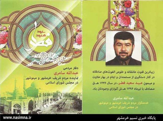دعای قنوت عید فطر با تصویر نماینده +عکس