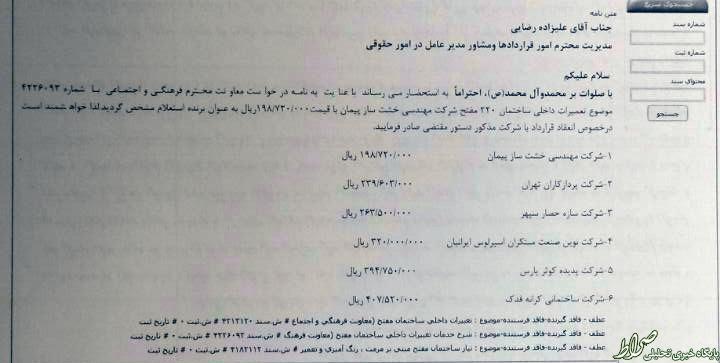 فعالیت ویژه شهردار تهران در اینستاگرام/آیا قالی باف درباره تولت 200 میلیونی توضیح خواهد داد؟ + سند