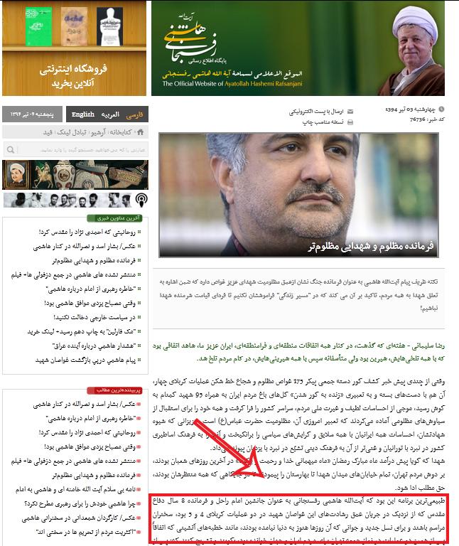سایت رفسنجانی سخنرانی در مراسم تشییع شهدای غواص را حق او دانست