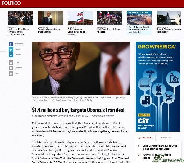 تبلیغات آمریکا علیه توافق هستهای+عکس