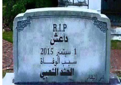 عکس/ سنگ قبر داعش!
