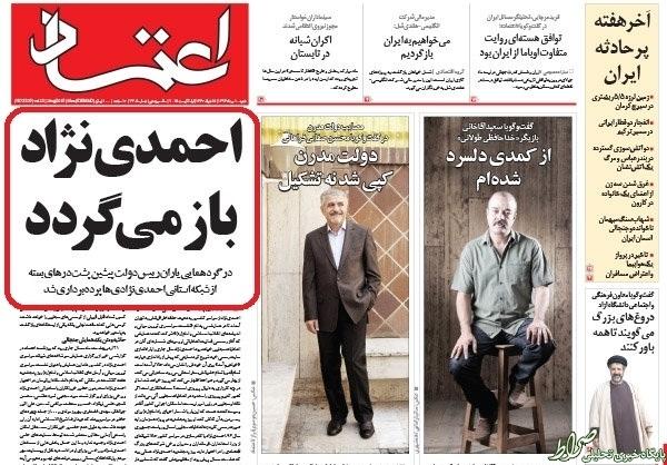 استقبال اصلاحطلبان از احمدینژاد +تصاویر