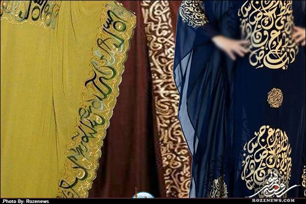 لباسشب سعودی با نقوش قرآنی +تصاویر