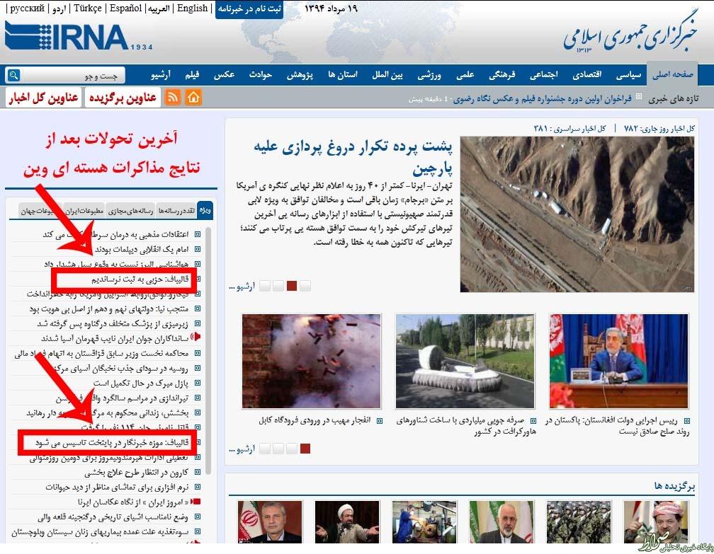 سنگتمام رسانه دولت برای قالیباف +عکس