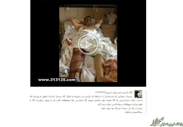 تکذیب سلاخی سردار ایرانی +عکس