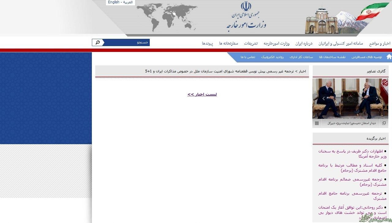 حذف ترجمه برجام و قطعنامه از سایت وزارت خارجه +تصاویر