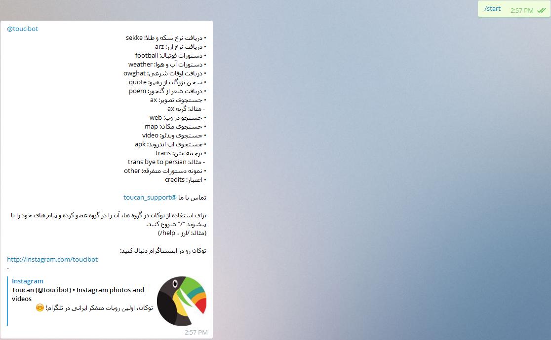 آدرس کانال استیکر در تلگرام