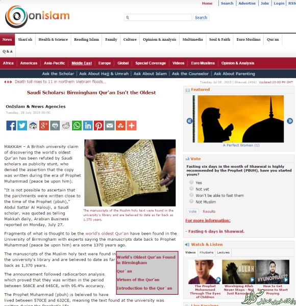 عصبانیت عربستان از کشف قدیمی ترین قرآن +عکس