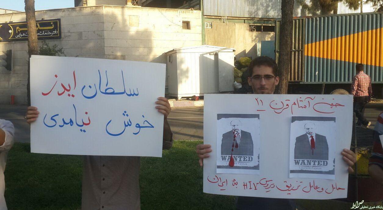 اعتراض به حضور فابیوس در مهرآباد +عکس