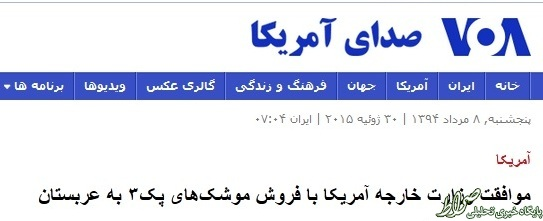 موشکهای آمریکایی آلسعود برای مقابله با ایران +عکس