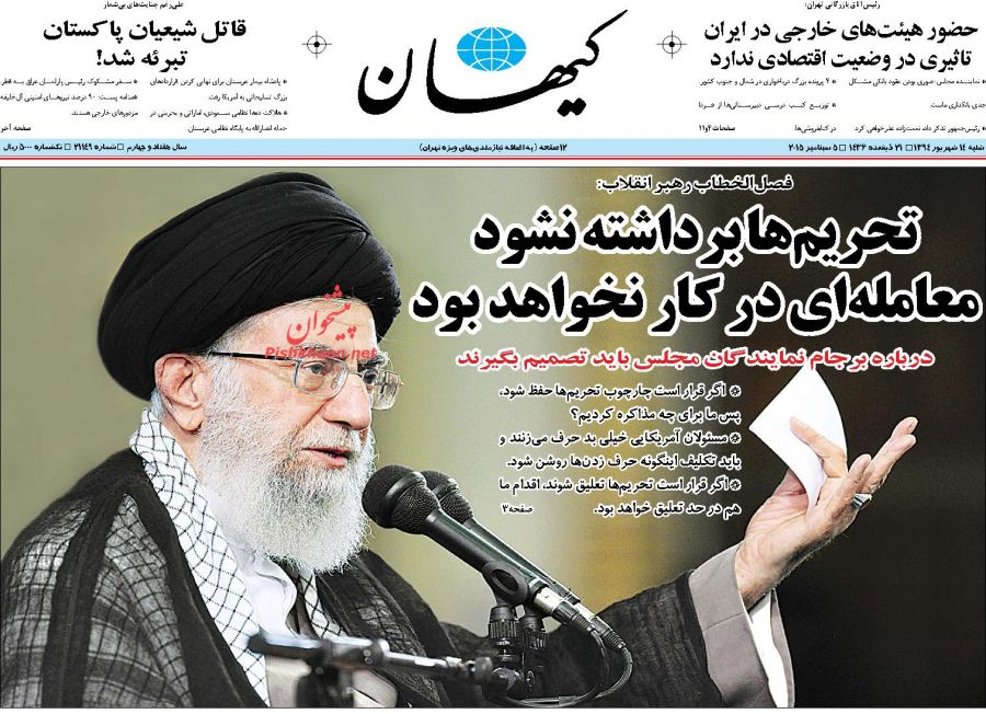 عکس/ کیهان و فصل الخطاب رهبر انقلاب