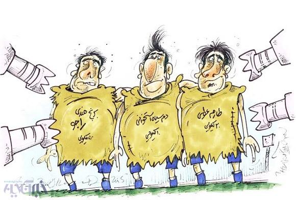 کاریکاتور/ لباسهای جدید بازیکنان استقلال!