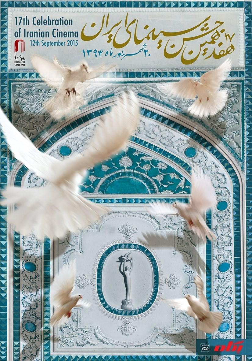 عکس/ پوستر جشن سینمای ایران