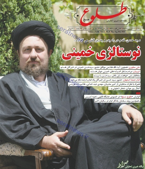 پوستر انتخاباتی حسن خمینی