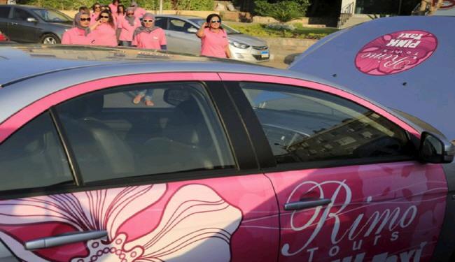 اولین تاکسی زنان در مصر آغاز به کار کرد +تصاویر