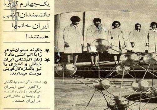 عکس/ زنان اتمی ایران در سال 50