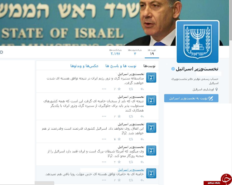 توئیت نتانیاهو بعد از بیانات رهبری +عکس