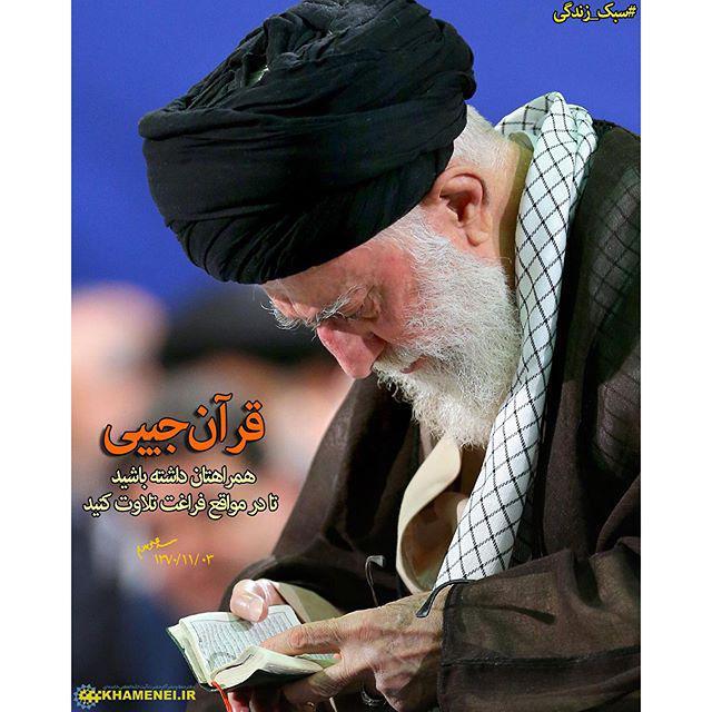 توصیه قرآنی رهبرمعظم انقلاب +عکس