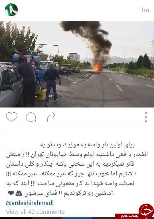 انفجار در کلیپ امیر تتلو +عکس