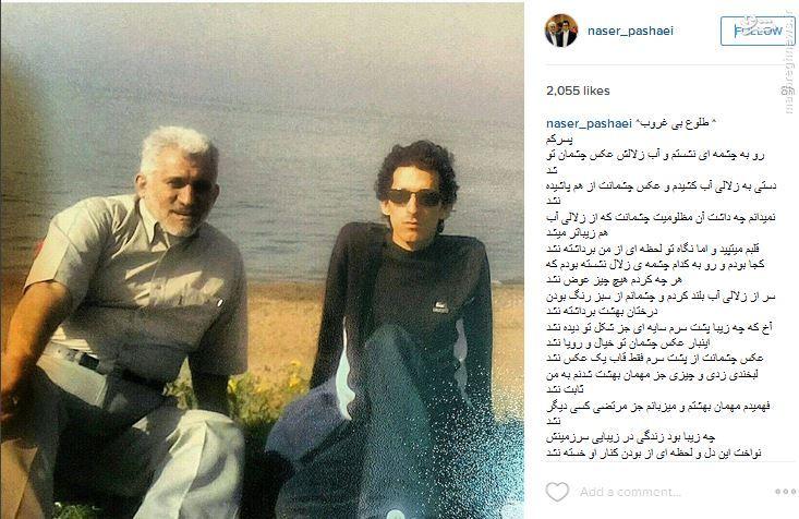عکس/ دلتنگی های پدر مرتضی پاشایی