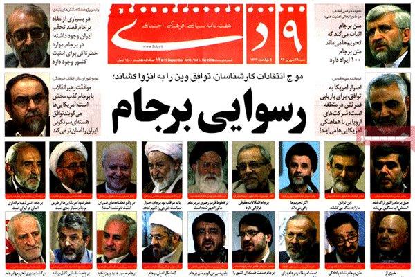 انتشار مجدد دو نشریه توقیفی