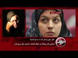 چهار دختری که ضدانقلاب از آنها سوءاستفاده کرد+ تصاویر