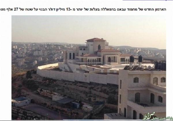قصر ۱۳ میلیون دلاری محمود عباس +عکس