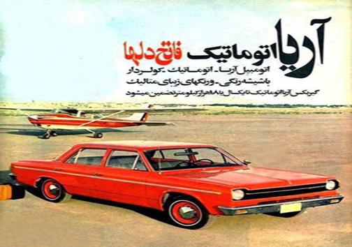 عکس/ تبلیغ جالب خودرویی در ۵۰سال پیش