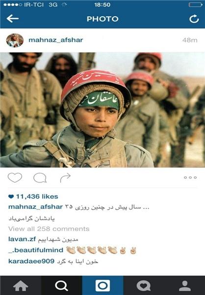 عکس/ پست دفاع مقدسی مهناز افشار