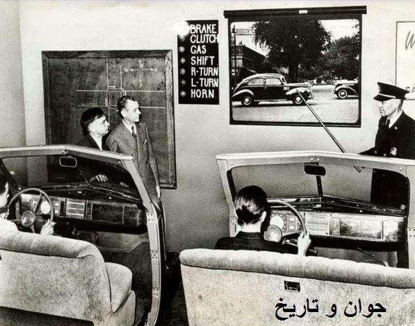 عکس/ کلاس رانندگی در قدیم